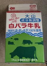 今日の飲み物 成分無調整白バラ牛乳