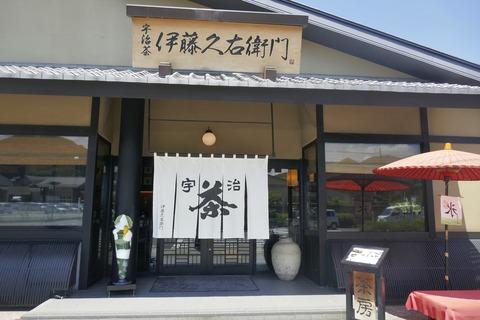 たまに行くならこんな店 抹茶の名店「伊藤久右衛門 本店」で、甘味と抹茶の香りがこだまする「宇治金時白玉・バニラアイス入り」を食す!