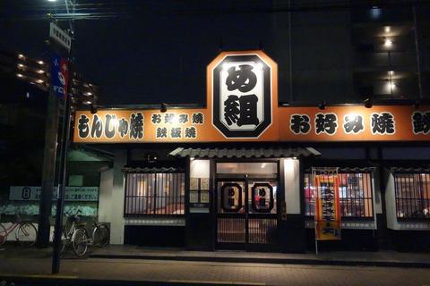 たまに行くならこんな店 一橋学園駅前にある「もんじゃ焼 め組 一橋学園店」は、気軽にコスパ良く鉄板焼きメニューが楽しめてイチオシです!