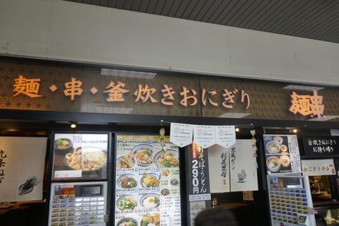 たまに行くならこんな店 京都駅構内にある「門左衛門 麺・串」で、朝からガッツリ「鶏天ちくわうどん」を食らう!
