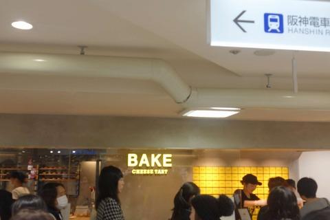 たまに行くならこんな店 あのBAKEが大阪に進出「BAKE阪神梅田店」平日でも40分待ちと、東京よりも人気度は高いかもしれません