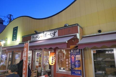 たまに行くならこんな店 青森駅前のパサージュ広場で人気の「ラーメンボーンズ」で、ニュータイプな背脂煮干し中華そばを楽しんできました