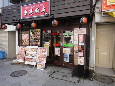 たまに行くならこんな店 香港厨房神田店