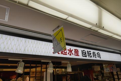 たまに行くならこんな店 梅田駅地下街にあるグルメ回転寿司店な「大起水産 回転寿司 ホワイティうめだ店 」で、寿司とともにおつまみをつまむ!