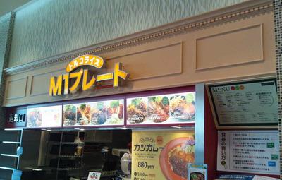 たまに行くならこんな店 通常高速道路のSAには高速道路利用者以外入れませんが一般道から徒歩でも入れるPasar三芳で長崎県の郷土料理を頂く「M1プレートPasar三芳店」