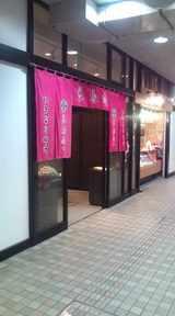 たまに行くならこんな店 長寿庵熊本フレスタ店