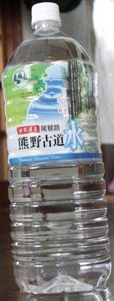 今日の水 熊野古道水