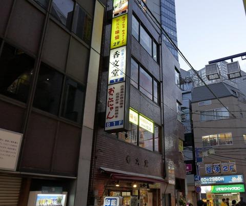 たまに行くならこんな店 味仙東京2号店はまた神田!「郭 政良 味仙 東京神田西口店」で、台湾ラーメンからーのさまざまな料理をぺろりと食してきました!