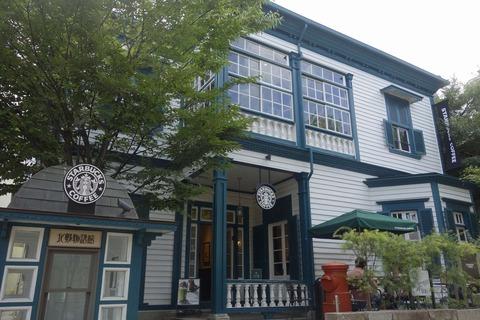 たまに行くならこんな店 登録有形文化財を店舗にした「スターバックスコーヒー 神戸北野異人館店」は、とにかくおしゃれでビックリなスタバでした