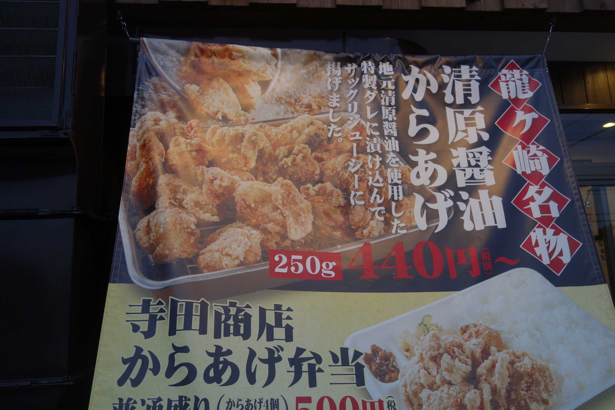 友部 寺田 商店