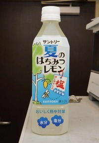 今日の飲み物 冷やし中華始めましたではなく塩はじめました!「サントリー夏のはちみつレモン」