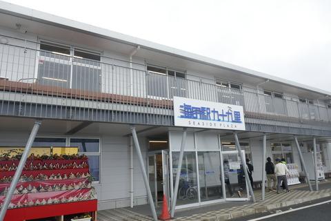 たまに行くならこんな店 九十九里町の「海の駅九十九里」内にある「港食堂 茂丸」で、新鮮かつ美味しく臭みのないイワシを使った「イワシ天丼」を食す!