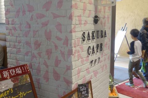 たまに行くならこんな店 難読地名な行方市にある「SAKURAカフェ」では、野菜のそのものの味がガツンと感じられるジェラートがウマイ!その他イートグッドな料理も楽しめるようです