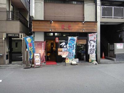 たまに行くならこんな店 東竜神田店