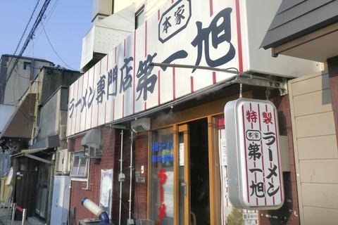 たまに行くならこんな店 京都駅チカで早朝ラーメンが楽しめる「本家 第一旭 たかばし本店」は、ラーメンも餃子も朝からぺろりと楽しめるライトな仕上がりな一品でした!