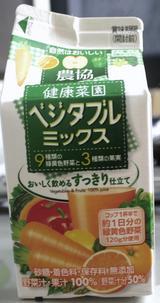 今日の飲み物 自然はおいしい農協健康菜園ベジタブルミックス 9種類の緑黄色野菜と3種類の果実