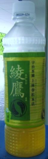 今日の飲み物 緑茶綾鷹