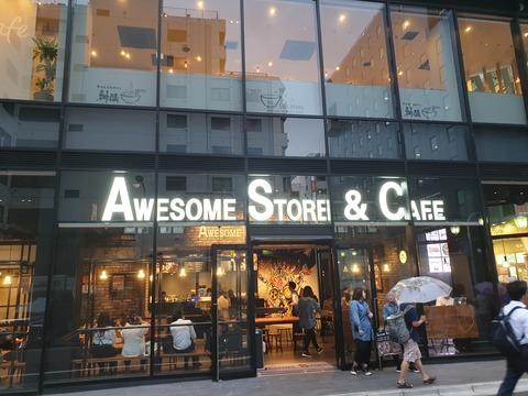 たまに行くならこんな店 驚くばかりという意味を頭に冠した「Awesome Store&cafe 池袋店」で、濃厚でアメリカンな甘さの「オーサム抹茶ラテ」を飲み干す!