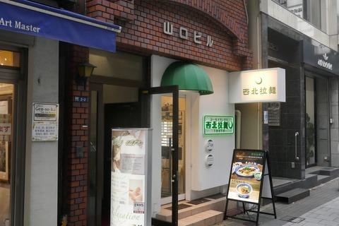 たまに行くならこんな店 今流行りの「蘭州拉麺」の中国・厦門市版が楽しめる「西北拉麺」で、モチモチ手打ち麺に海老の旨味がよく馴染む「海老拌麺」を食す!