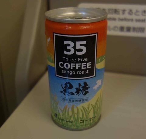 今日の飲み物 珊瑚を35と当て字にした「35黒糖珈琲」は苦味とコクを強く感じるコーヒー飲料でした