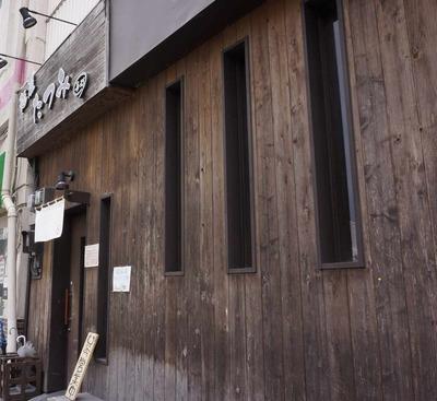 たまに行くならこんな店 お酒と名水に芝桜&あの花の秩父市で激込みのラーメン店「麺屋たつみ喜心」