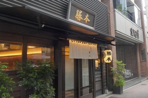 たまに行くならこんな店 水道橋駅チカな「勝本」で、淡麗なウマさの「塩そば」、チャーシュー、ご飯の美味しさが格別な「チャーシューご飯」を食す!