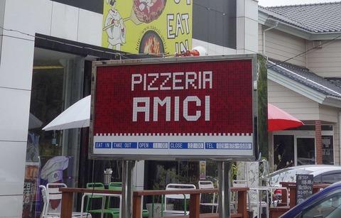 たまに行くならこんな店 つくば市NO.1のイタリアンのお店のAmiciのピッツェリア版「ピッツェリア アミーチ」は以前Amiciで感じた生地の塩気の強さを感じず美味しくなっていました