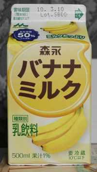 今日の飲み物 森永ミルクバナナ