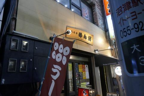 たまに行くならこんな店 色々なラーメンとおつまみが楽しめるラーメン居酒屋な「六文亭 沼津店」では、見た目以上にウマイと思えるラーメンが楽しめました!