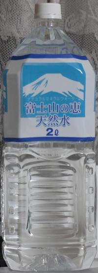 今日の水 富士山の恵天然水