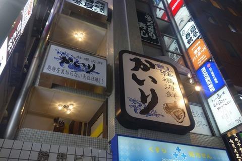 たまに行くならこんな店 牡蠣のお店が増えている渋谷で、和な雰囲気で美味しい料理とともに牡蠣が楽しめる「牡蠣海鮮かいり」で、色々楽しんできました