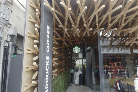 たまに行くならこんな店 隈研吾設計のスターバックスコーヒー太宰府表参道店は南青山のSunnyHillsを彷彿とさせる隈研吾感溢れる内装なスタバでした。