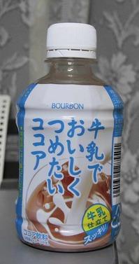 今日の飲み物 牛乳でおいしく冷たいココア