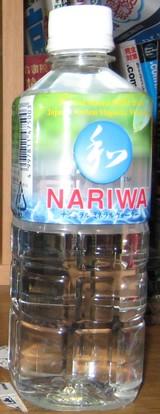 今日の水 NARIWA