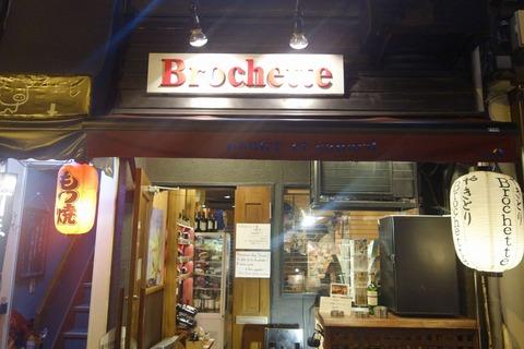 たまに行くならこんな店 フランス語でもオーダーが出来るらしい「ブロシェット」は、素材はまあまあ焼きは良しな使い勝手の良い焼き鳥店です