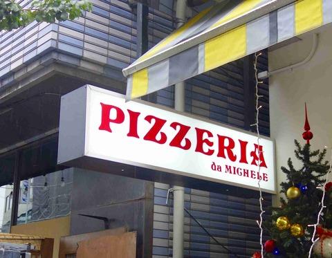 たまに行くならこんな店 ナポリに行く前にナポリに本店のあるダ・ミケーレの味を知りたいと思いダ・ミケーレ恵比寿店に行ってきました