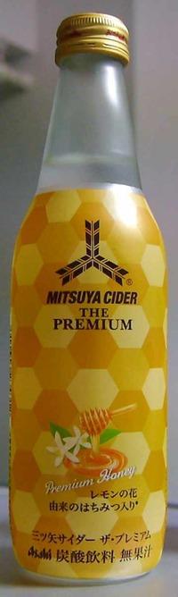 今日の飲み物 PREMIUMな三ツ矢サイダー「MITSUYA CIDER THE PREMIUM レモンの花由来のはちみつ入り」