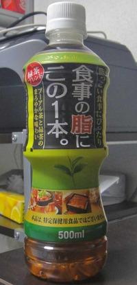 今日の飲み物 脂っこい食事とあわせて摂りたい「食事の脂にこの一本緑茶ブレンド」