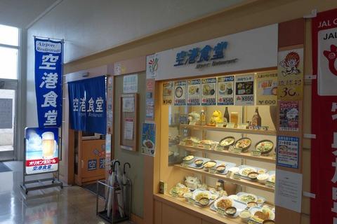 たまに行くならこんな店 空港内のレストランで一番コスパが良いかも知れない「空港食堂」は地味に那覇空港で行かなければならないお店かも知れません