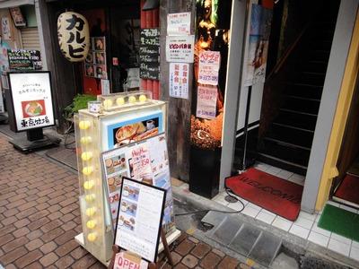 たまに行くならこんな店ヒサル神田店(既に閉店?)