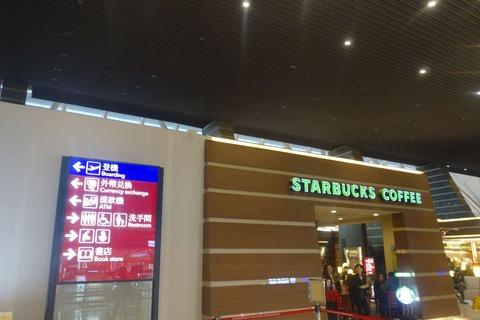 たまに行くならこんな店 Starbucks Coffee 台湾桃園空港第1ターミナル店で、スッキリキリリなフラペチーノを堪能、微妙に甘さは日本より控えめでした