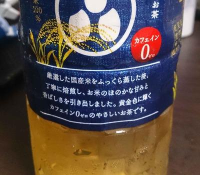 今日の飲み物 米茶と名前は付いていますがお茶が含まれていない「にっぽん米茶」はノンカフェインで米のコクと香ばしさを感じる飲みごたえのある一品です。