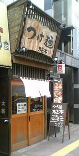 たまに行くならこんな店 つけ麺 柾木