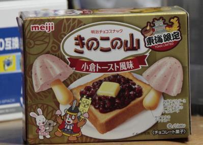 今日のお持ち帰り きのこの山東海限定小倉トースト風味