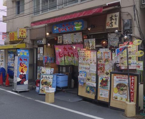 たまに行くならこんな店 数年ぶりに「九州じゃんがららあめん 秋葉原本店」に足を運んで、あの時の味を楽しんできました