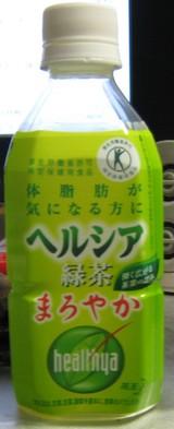 今日の飲み物 ヘルシア緑茶まろやか