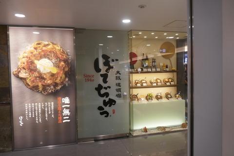 たまに行くならこんな店 「ぼてぢゅう 関西国際空港店」では航空券とプライオリティパスを持っていると3600円分タダで楽しめます!大阪を立つ前に粉物を楽しみたい時にオススメ!