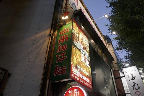 たまに行くならこんな店 水道橋でリアルな台湾料理が楽しめる「台南担仔麺」で、小籠包から麺料理まで色々と食す!