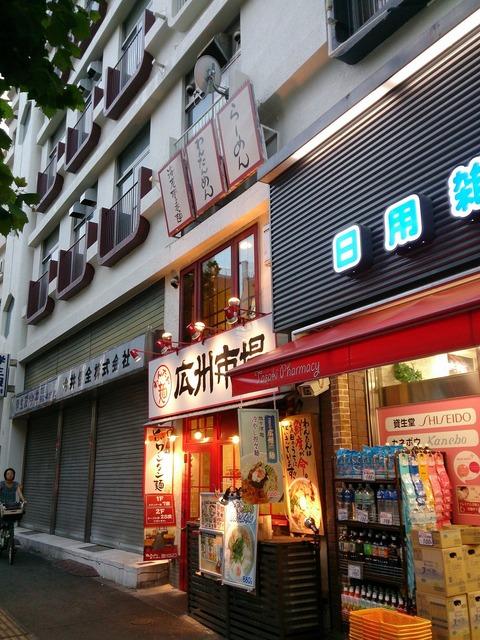 たまに行くならこんな店 ワンタンが美味しい「広州市場 大塚店」は、機会があれば他の支店にも行ってみたいと思えるほどに美味しいワンタンメンと焼きワンタンが楽しめました