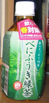 今日の飲み物 べにふうき緑茶